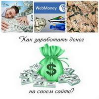 Вебмастерам доход для сайтов