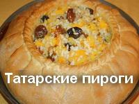Татарская выпечка